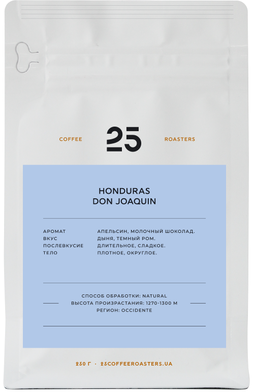 Кофе в зернах 25 Coffee Roasters Honduras Don Joaquin 250 г