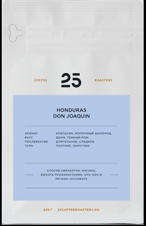 2021 | Кофе в зернах 25 Coffee Roasters Honduras Don Joaquin 250 г | Coffee Shop