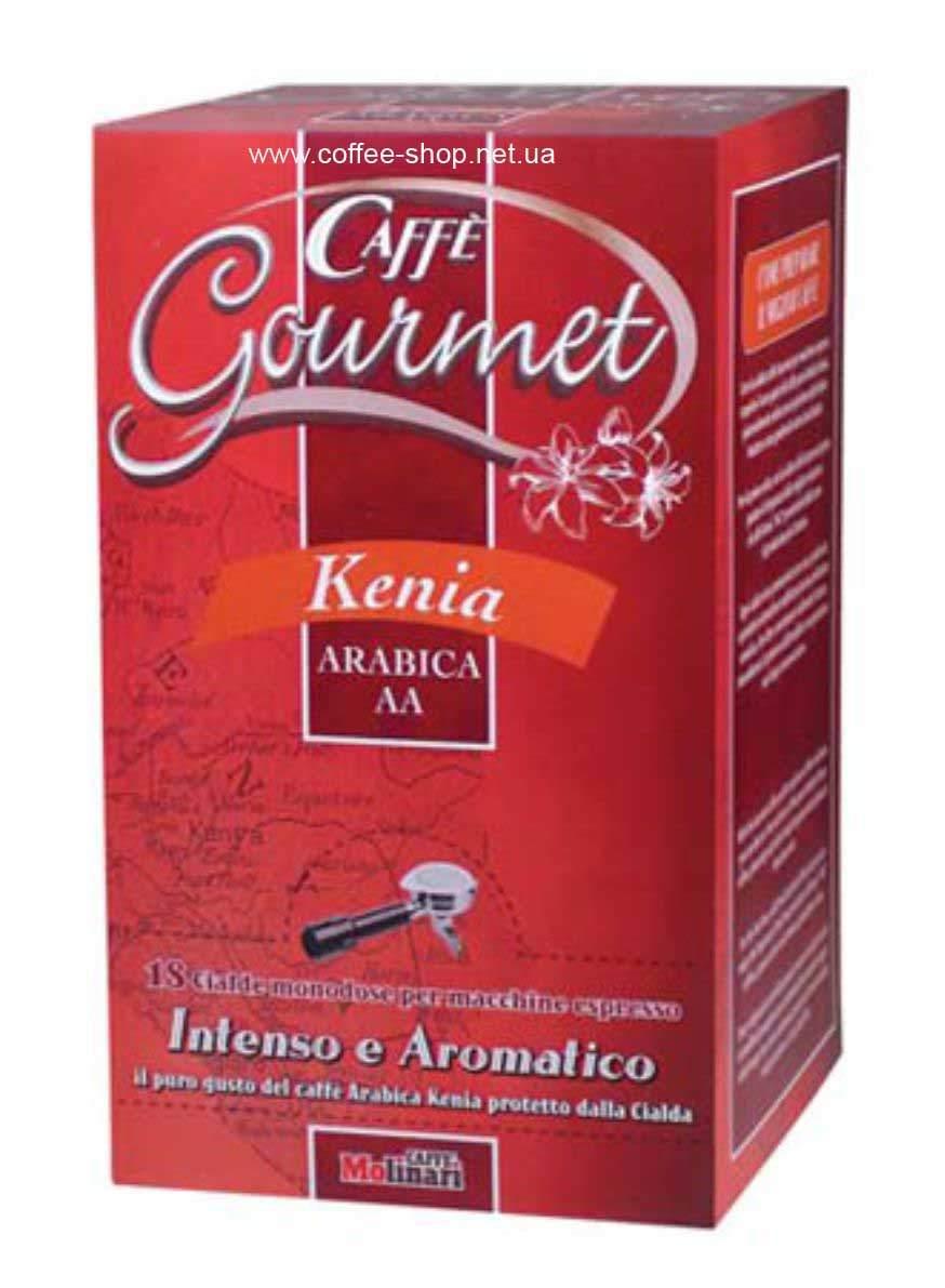 7075 | Кофе в чалдах Molinari GOURMET Kenia | Coffee Shop