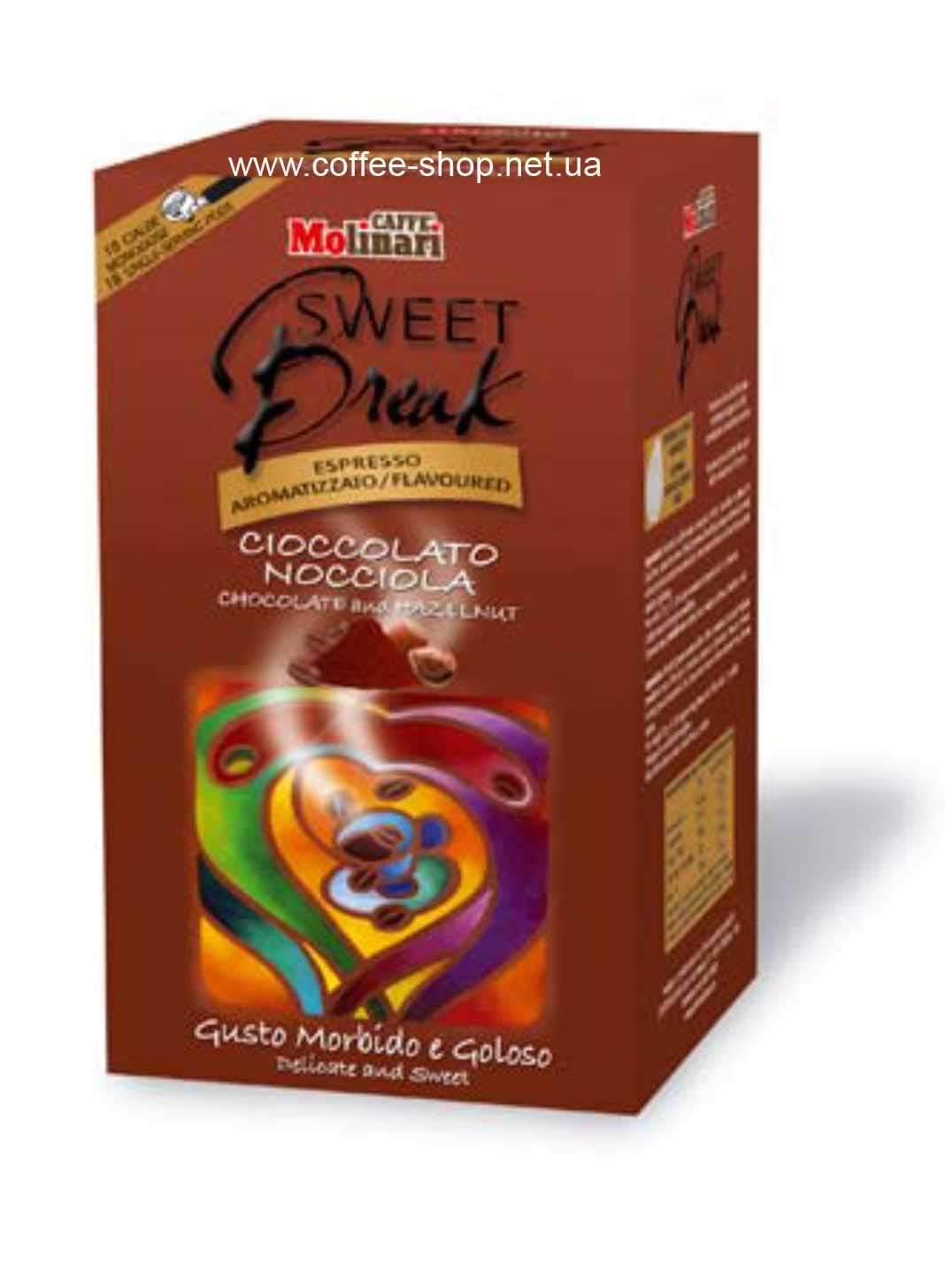 9118 | Кофе в чалдах Molinari SWEET BREAK (шоколад и лесной орех) 18 шт.