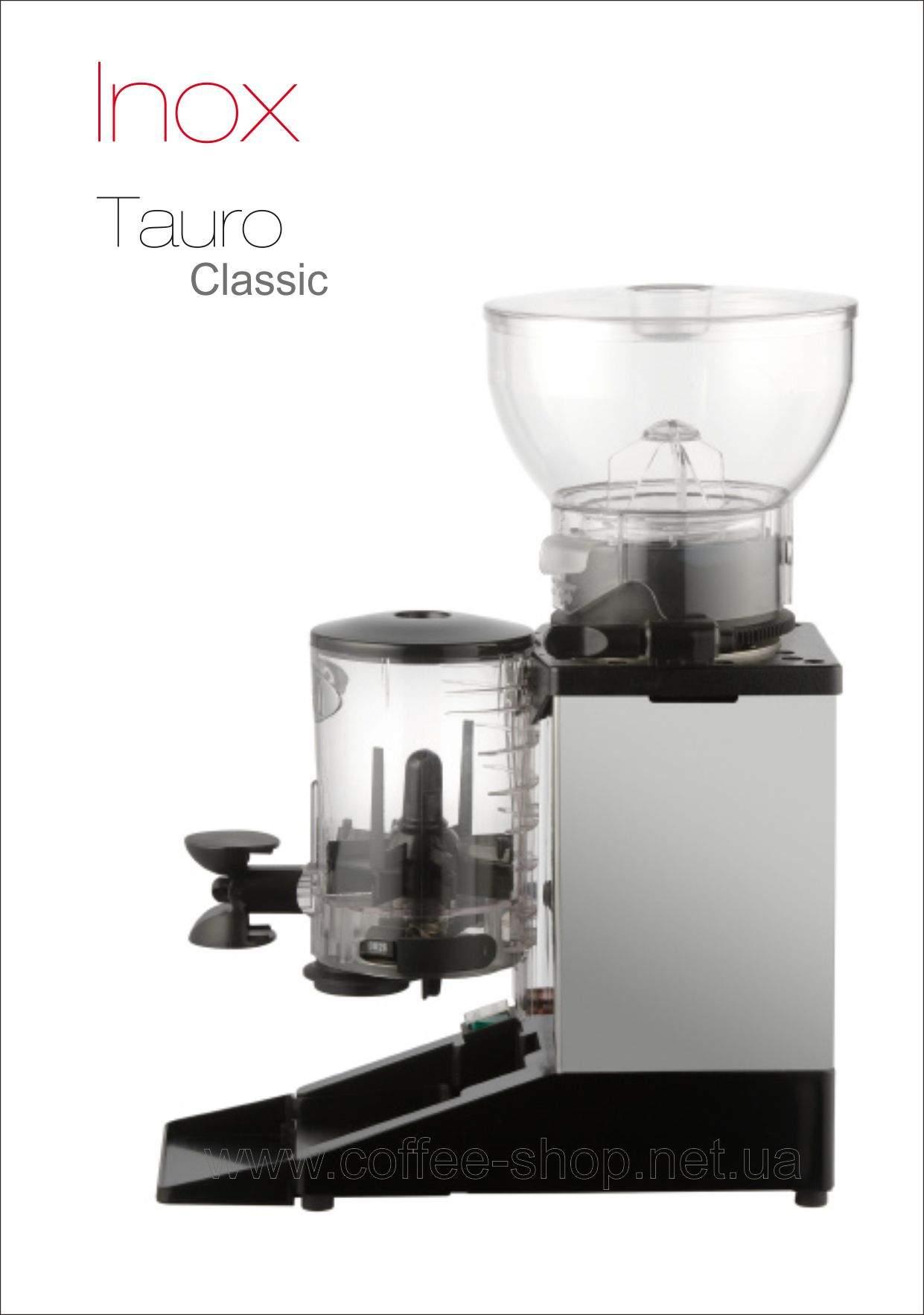 Кофемолка CUNILL TAURO INOX