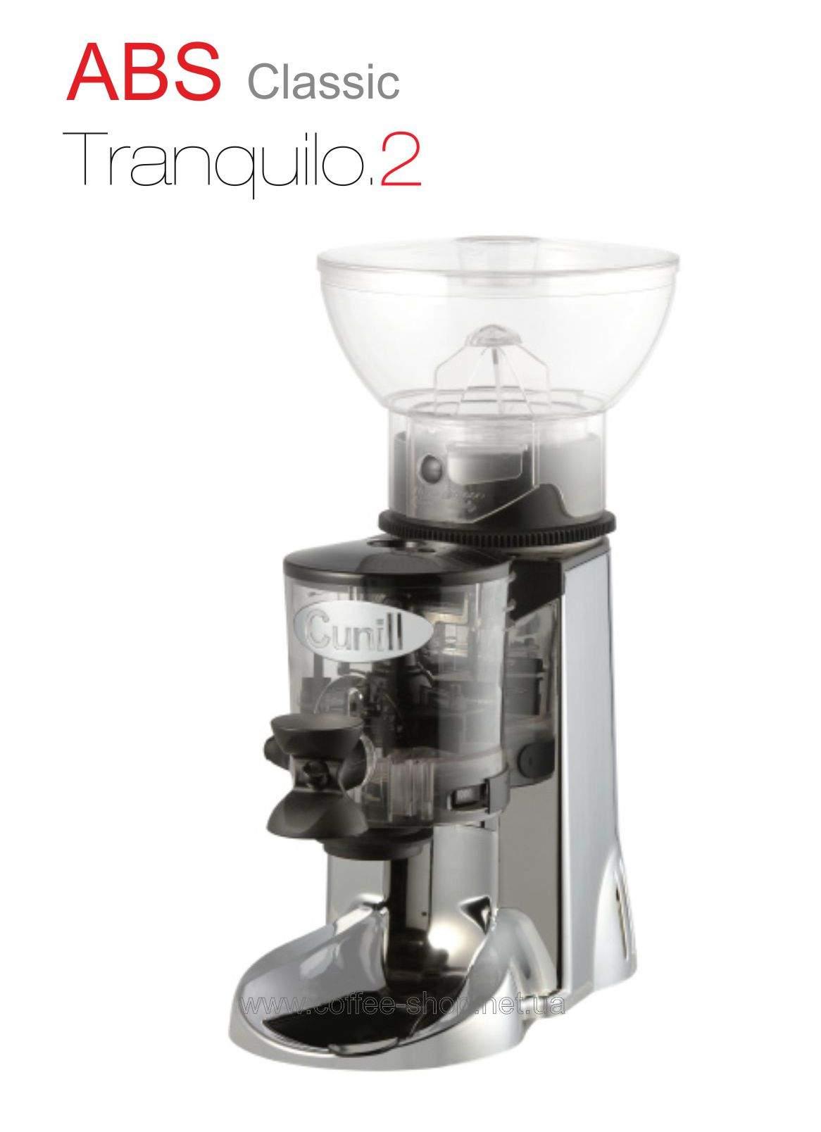 Кофемолка CUNILL TRANQUILO 2