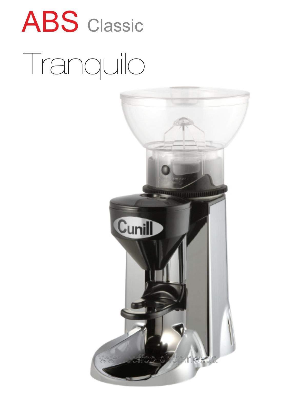 Кофемолка CUNILL TRANQUILO