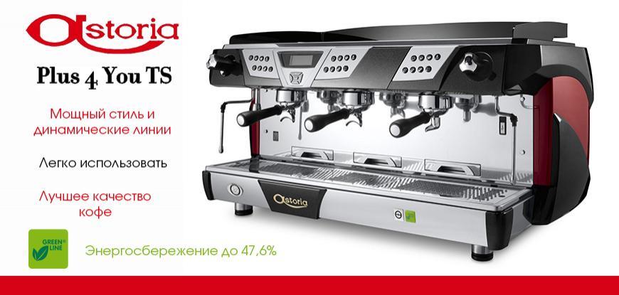 Кофемашина Astoria Plus 4 You