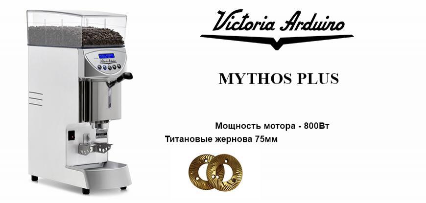 Victoria Arduino Mythos Plus