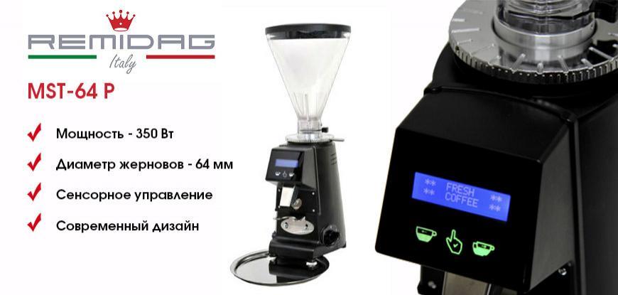 Кофемолка Remidag