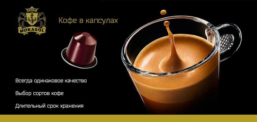 Кофе в капсулах Mokasol